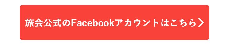 旅会の公式Facebookアカウントはこちら