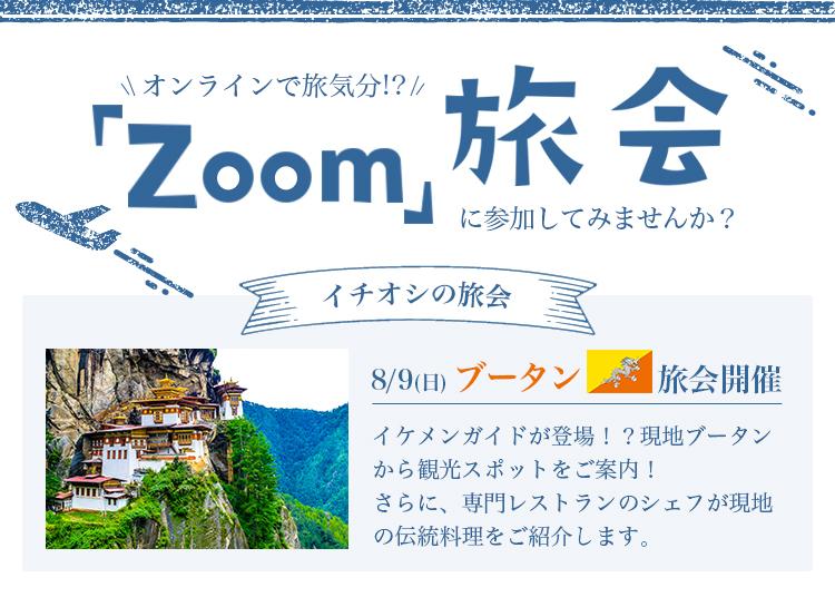 オンラインで旅気分!? 「Zoom」旅会に参加してみませんか? イチオシの旅会 8/9(日)ブータン旅会開催 イケメンガイドが登場!?現地ブータンから観光スポットをご紹介!さらに、現地伝統料理を専門レストランが紹介します。