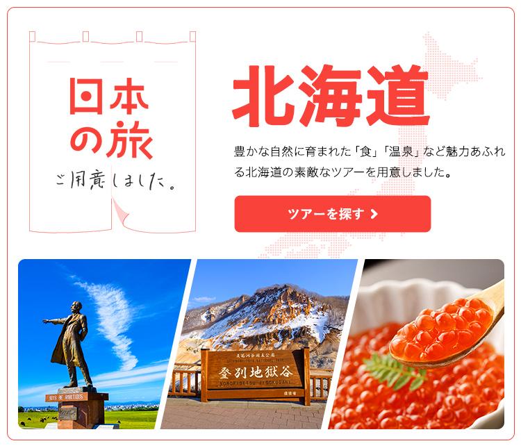 北海道ツアー特集