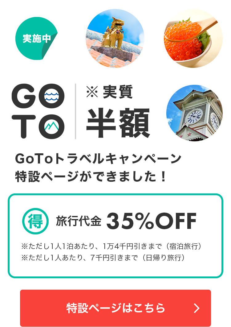 GoToトラベルキャンペーン※実質半額