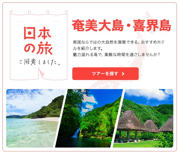 奄美大島・喜界島特集