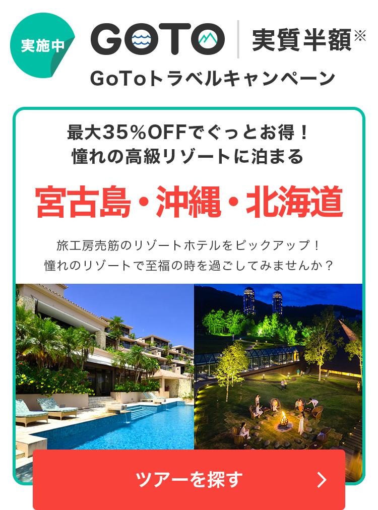 最大35%OFFでぐっとお得!憧れの高級リゾートホテルに泊まる 宮古島・沖縄・北海道