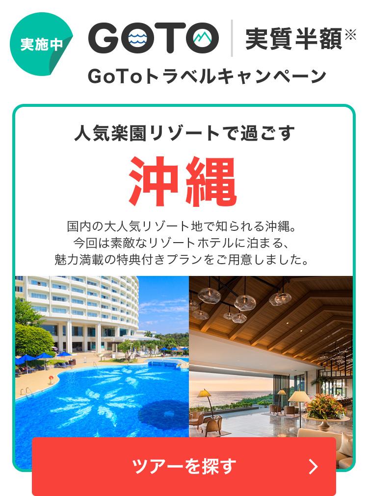 人気楽園リゾートで過ごす沖縄