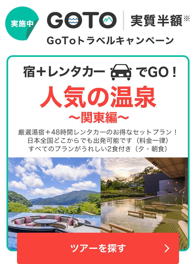 宿+レンタカーでGO!人気の温泉~関東編~
