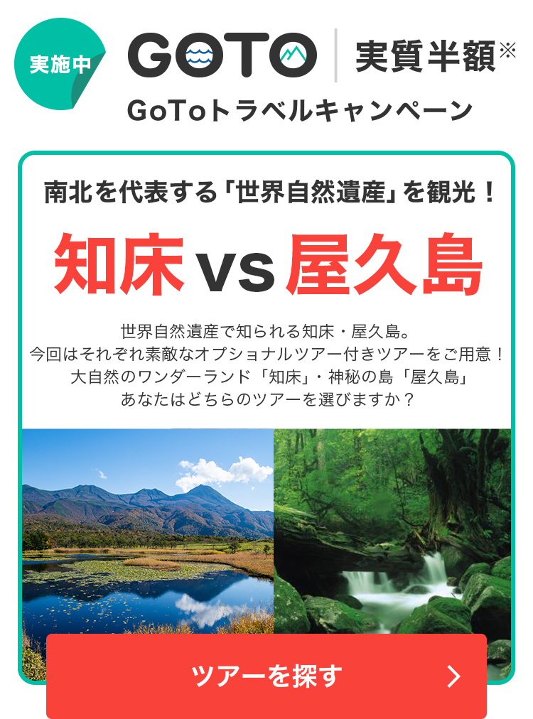 南北を代表する「世界自然遺産」を観光!知床vs屋久島