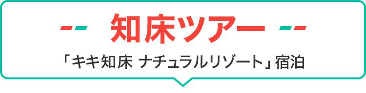 「キキ知床 ナチュラルリゾート」に泊まる知床ツアー
