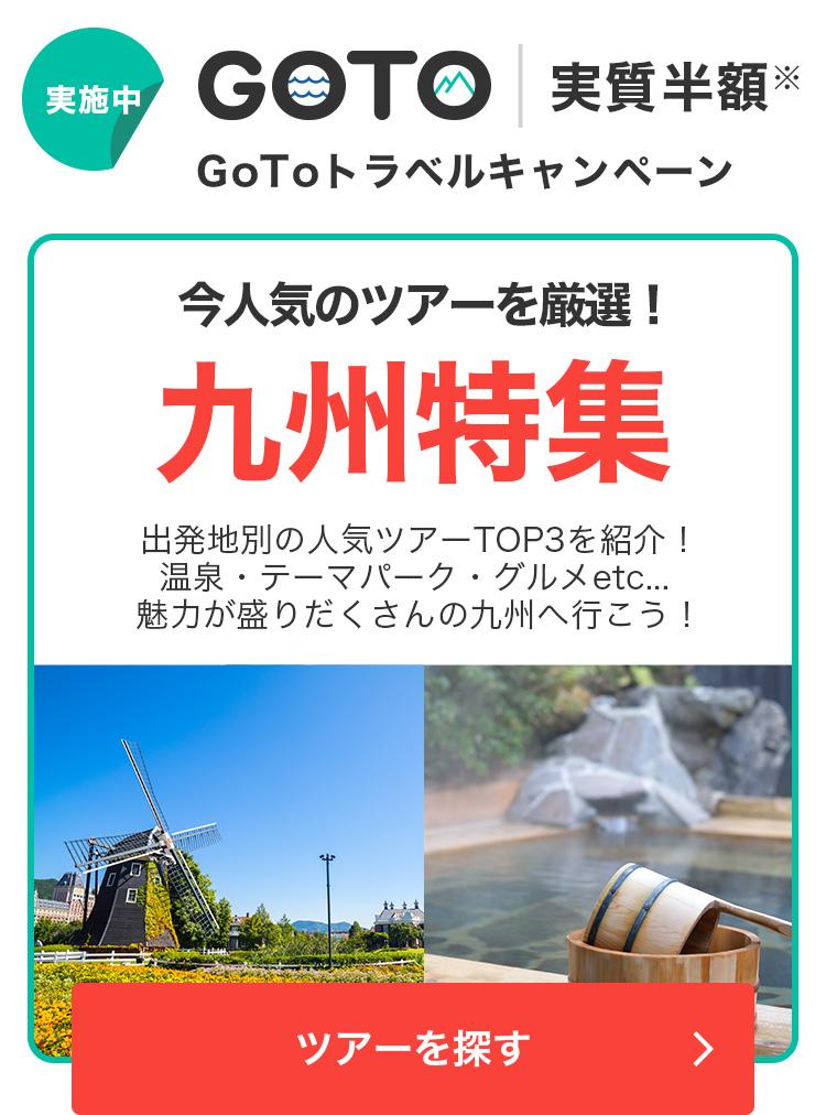 出発地別の人気ツアーTOP3を紹介!九州特集