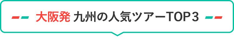 大阪発 九州の人気ツアーTOP3