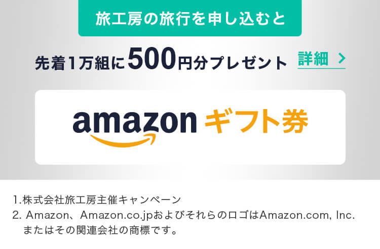 旅工房の旅行に申し込むと先着1万組に500円分のAmazonギフト券プレゼント