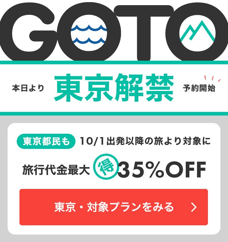 GOTOトラベルキャンペーン東京解禁!本日より予約開始!