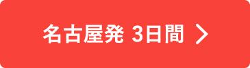 名古屋発 3日間