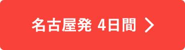 名古屋発 4日間