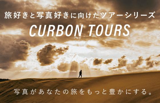 「広告」旅×写真を楽しむ CURBON TOURSS