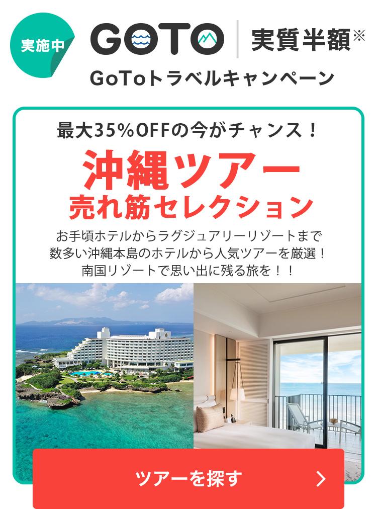 沖縄ツアー 売れ筋セレクション