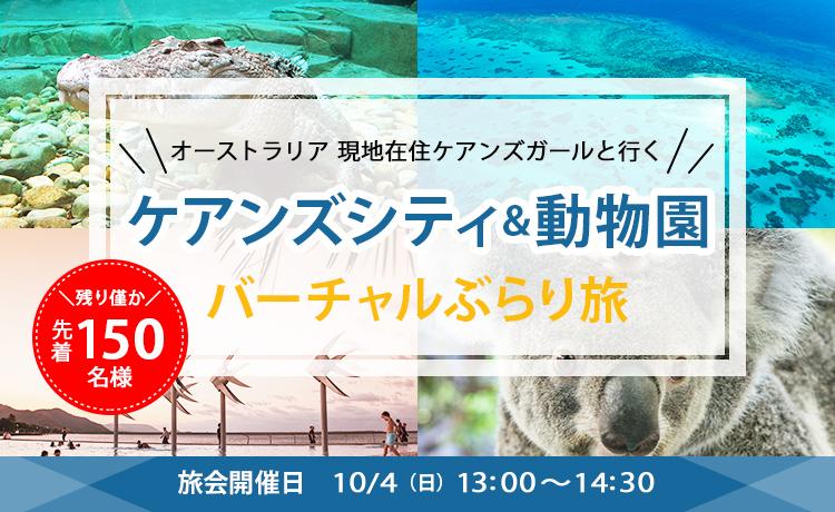 ケアンズシティ&動物園バーチャルぶらり旅 オーストラリアオンライン旅会 先着150名様限定 旅会開催日 10/4(日)13:00~14:30