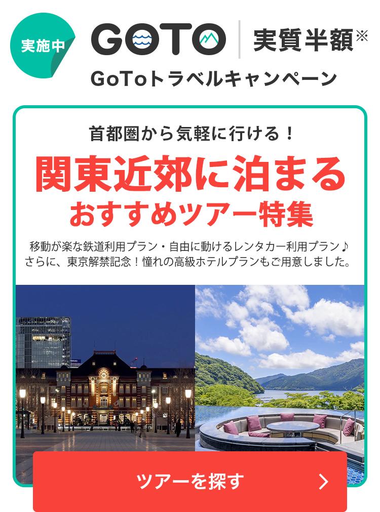 関東近郊に泊まる おすすめツアー特集