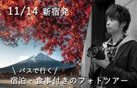 人気フォトグラファーと行く!紅葉と富士の2日間