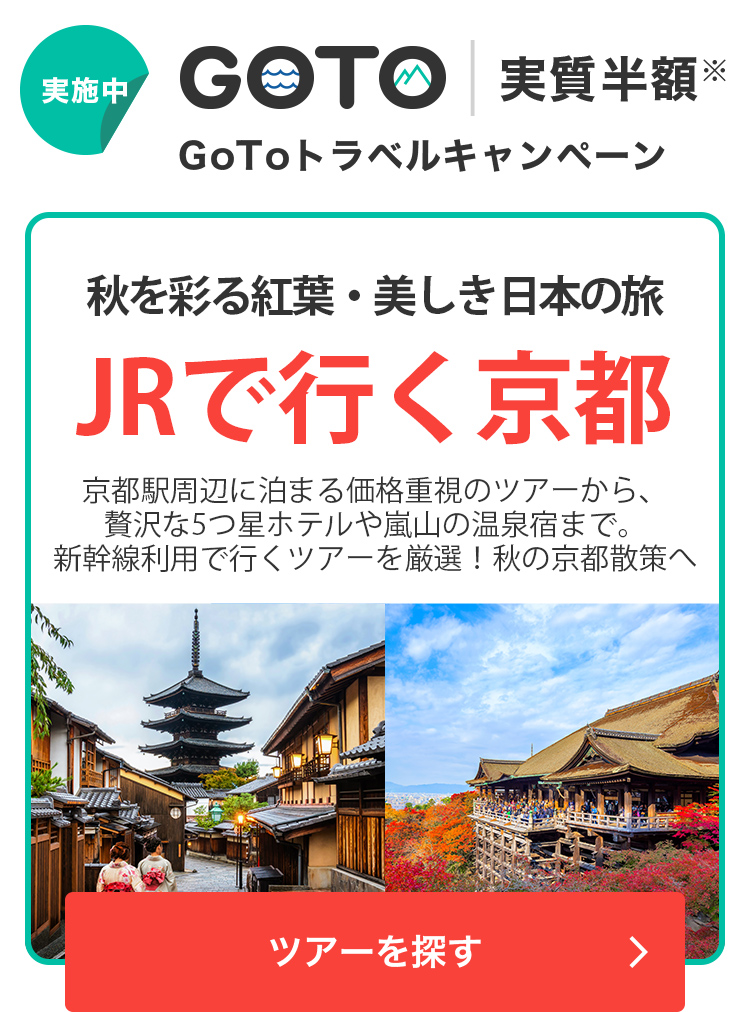 秋を彩る紅葉・美しき日本の旅 JRで行く京都