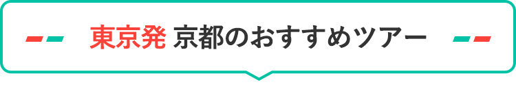 東京発 京都のおすすめツアー