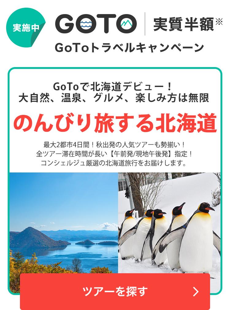のんびり旅する北海道特集