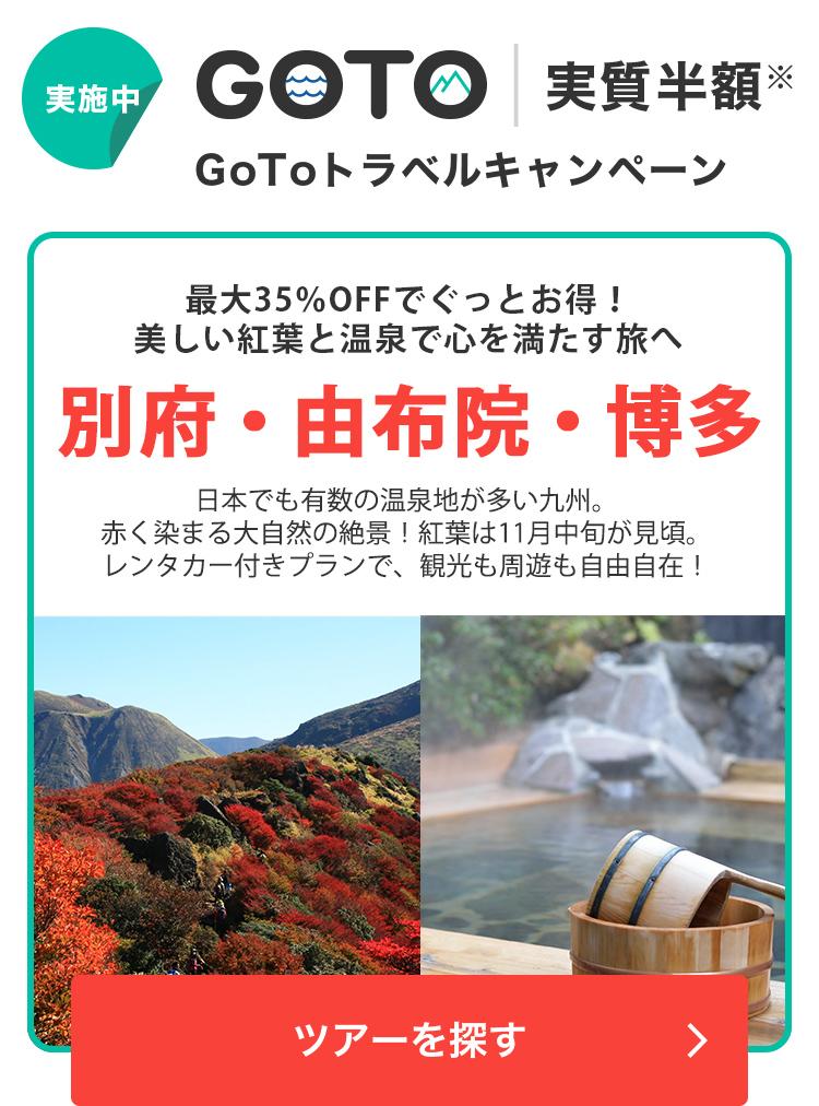 美しい紅葉と温泉で心を満たす旅へ別府・由布院・博多