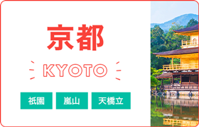 京都ツアー特集