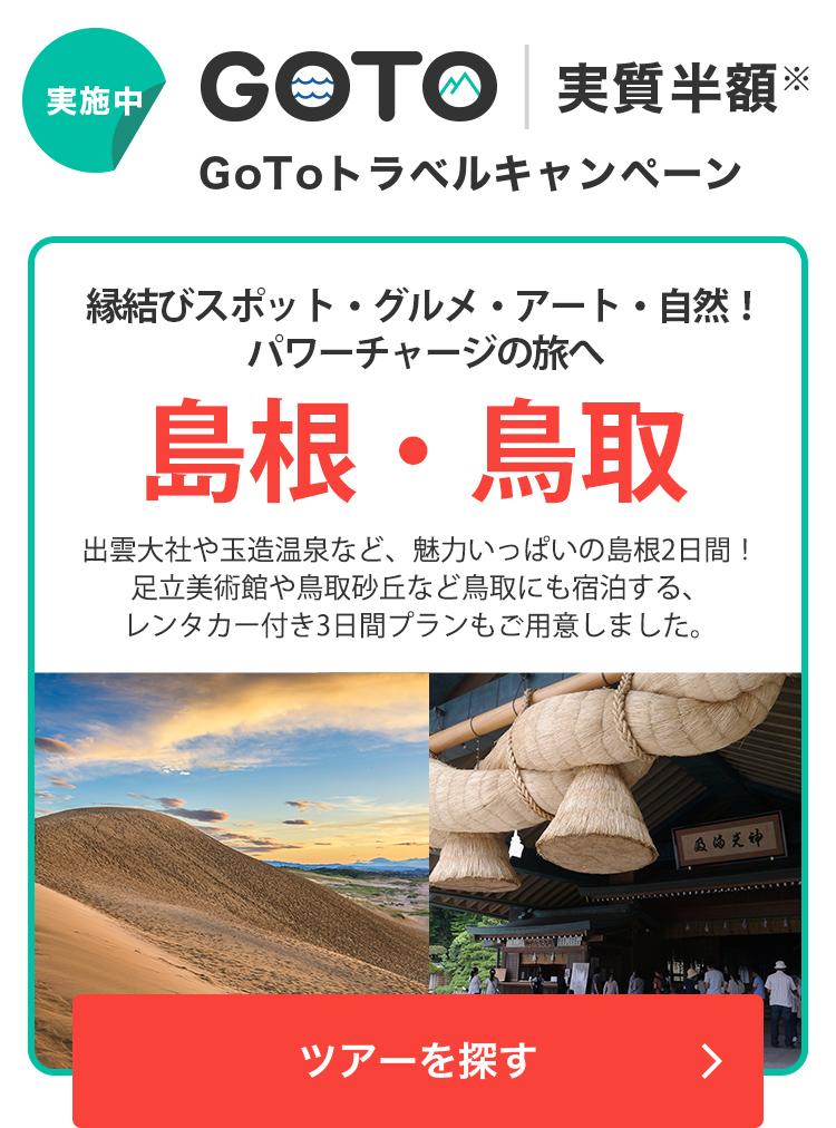 パワーチャージの旅へ 島根・鳥取