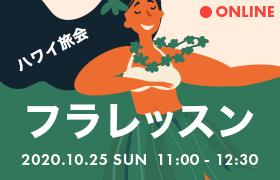 ハワイ オンラインフラレッスン旅会