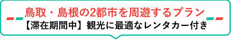 鳥取・島根の2都市を周遊するプラン