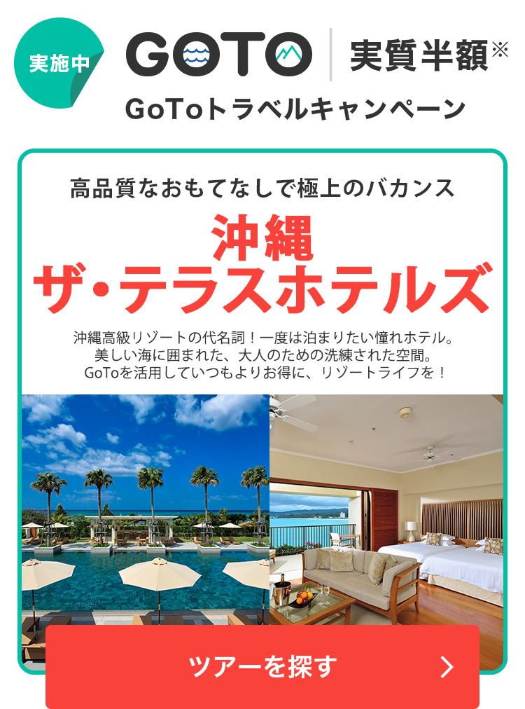 沖縄ザ・テラスホテルズ
