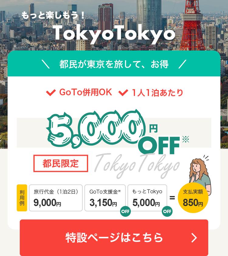 もっと楽しもう!TokyoTokyo特集