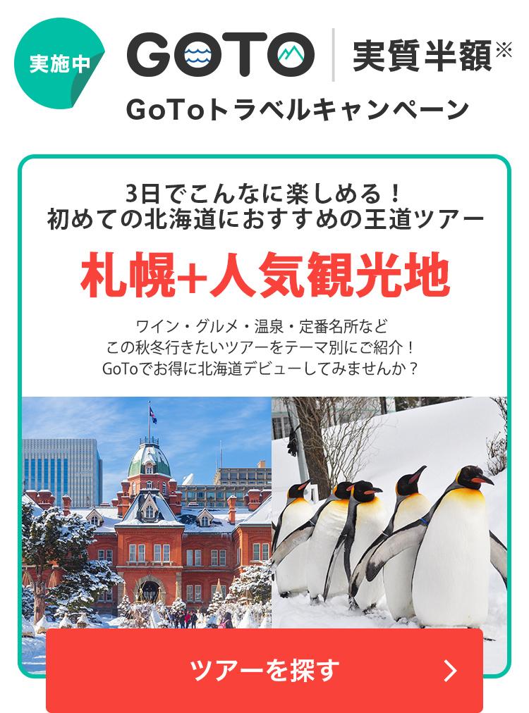 札幌+人気観光地