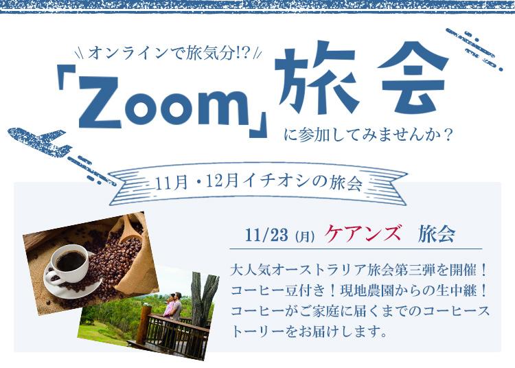 オンラインで旅気分!? 「Zoom」旅会に参加してみませんか?