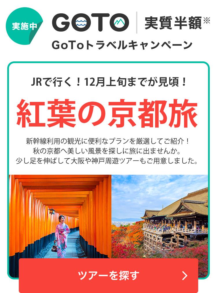 JRで行く!12月上旬までが見頃!紅葉の京都旅