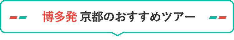 博多発 京都おすすめツアー
