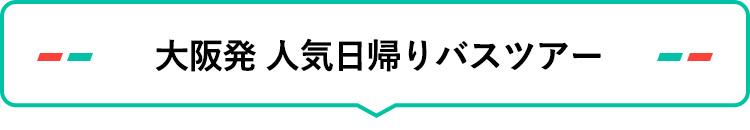 大阪発 人気日帰りバスツアー