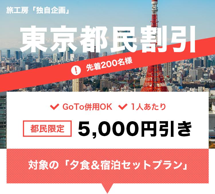 東京都民割引