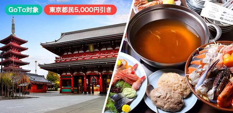 両国ちゃんこ鍋コース+都内ホテル1泊 ツアー写真