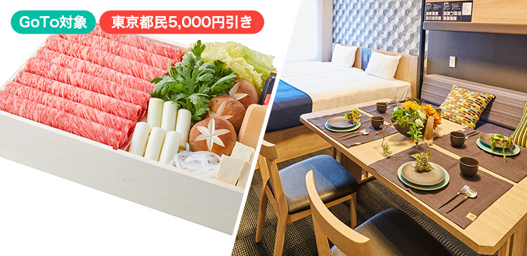「浅草今半」牛懐石+都内ホテル1泊 ツアー写真