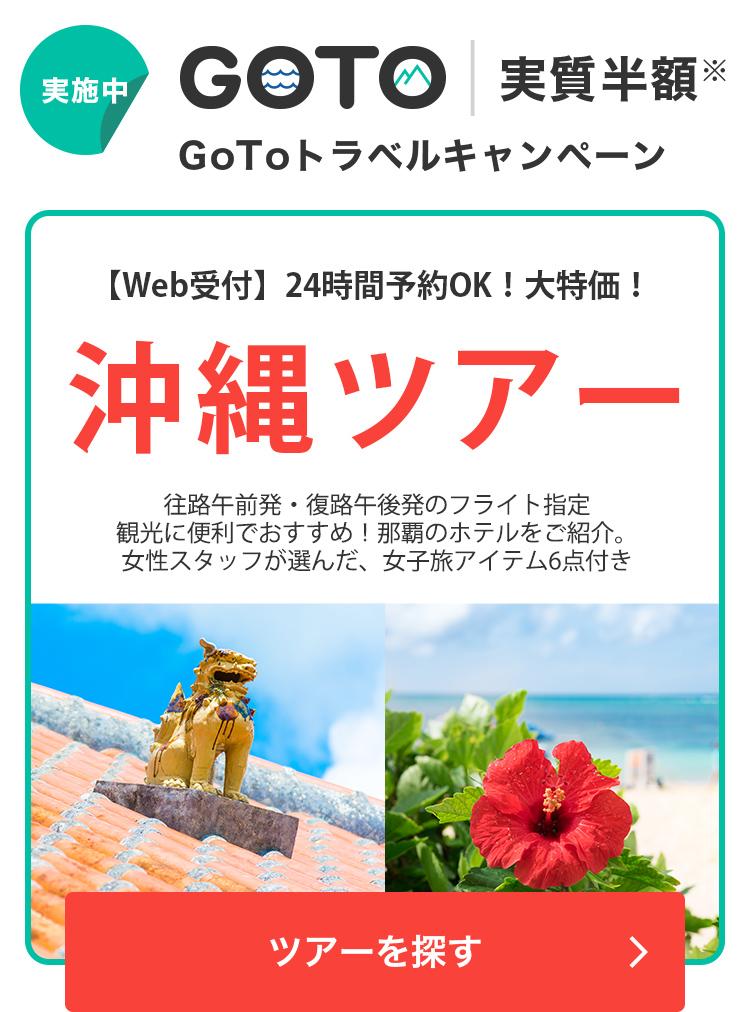 Web受付 24時間予約OK!沖縄おすすめツアー特集