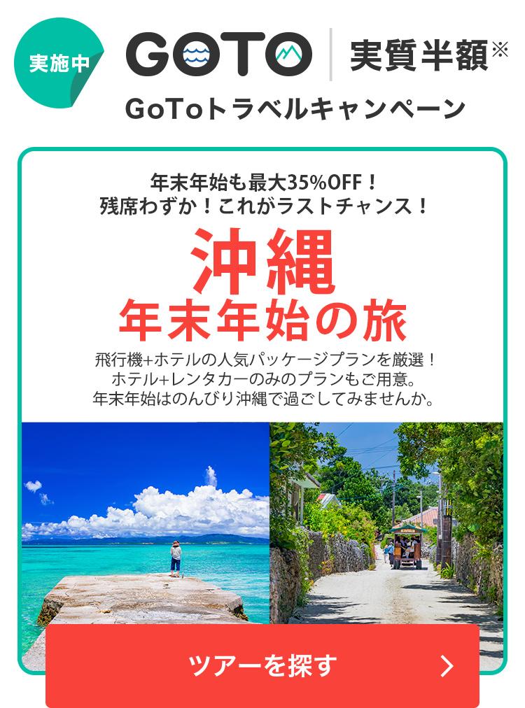 残席わずか!これがラストチャンス!沖縄 年末年始の旅