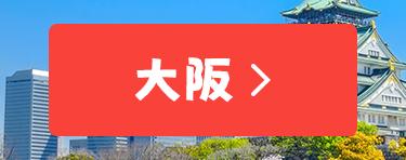 大阪のホテルが安い!