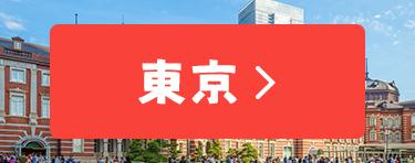 東京のホテルが安い!
