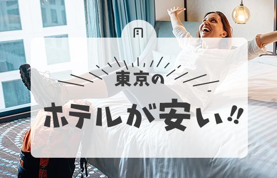 東京のホテルが安い!特集