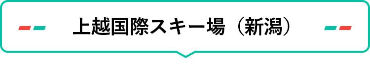 上越国際スキー場(新潟)