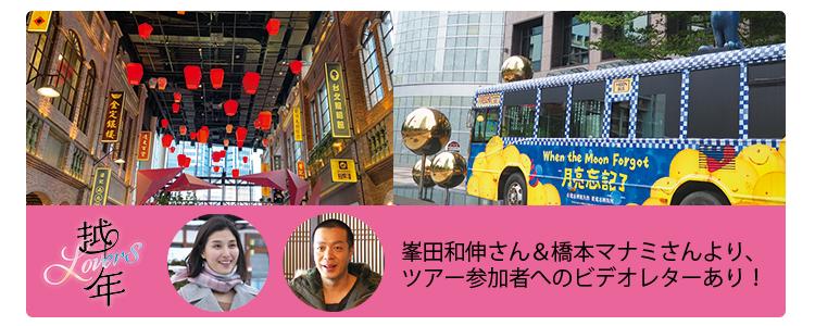 映画「越年 Lovers」タイアップ!台湾オンラインツアー