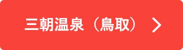 三朝温泉(鳥取)