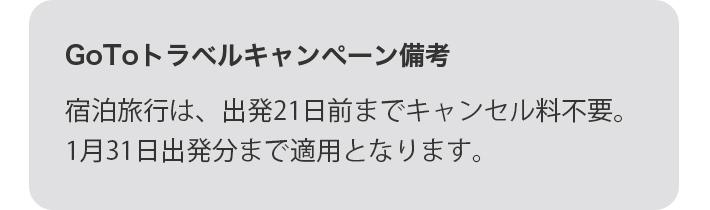 GoToトラベルキャンペーン備考 宿泊旅行は、出発21日前までキャンセル料不要。1月31日出発分まで適用となります。