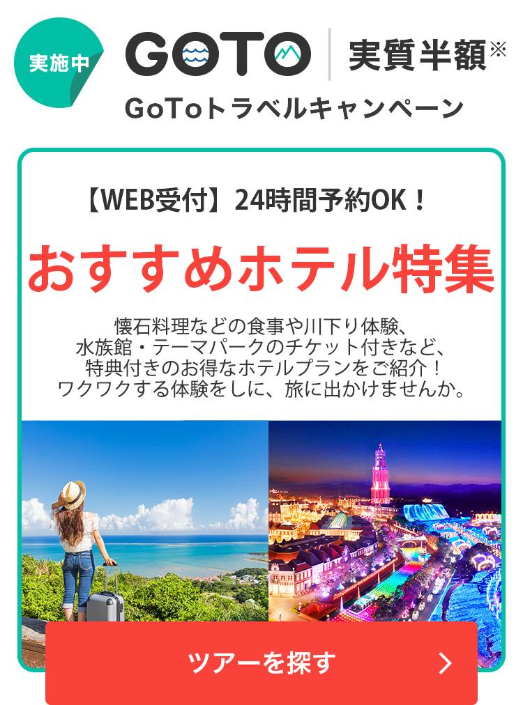 【WEB受付】24時間予約OK!おすすめホテル特集