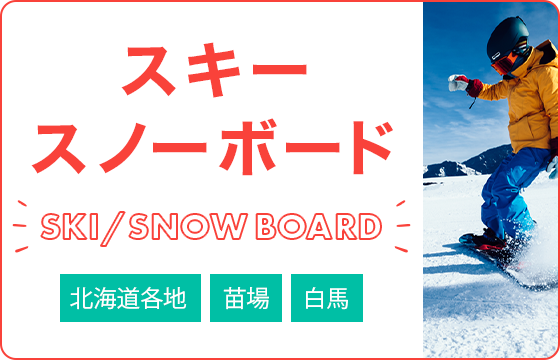 スキー&スノボ特集